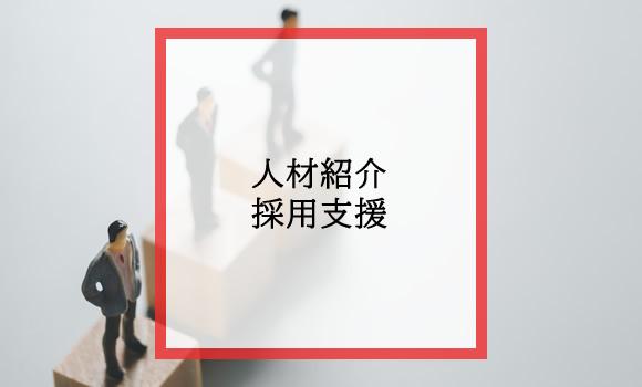 人材紹介・採用支援